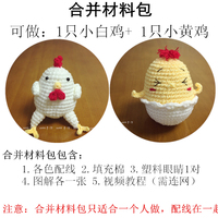 Chicken year combination material package, New Year gift, crochet doll, woolen doll, DIY manual material package