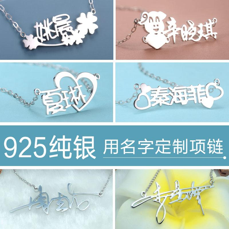 925 pure silver custom name necklace female alphabet pendant DIY customized signature Necklace engraved creative gift