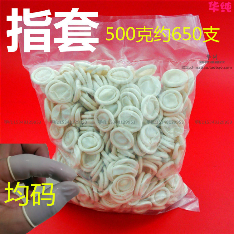 Medical latex finger sleeve disposable rubber finger finger surgery only about 900 health testing milk white