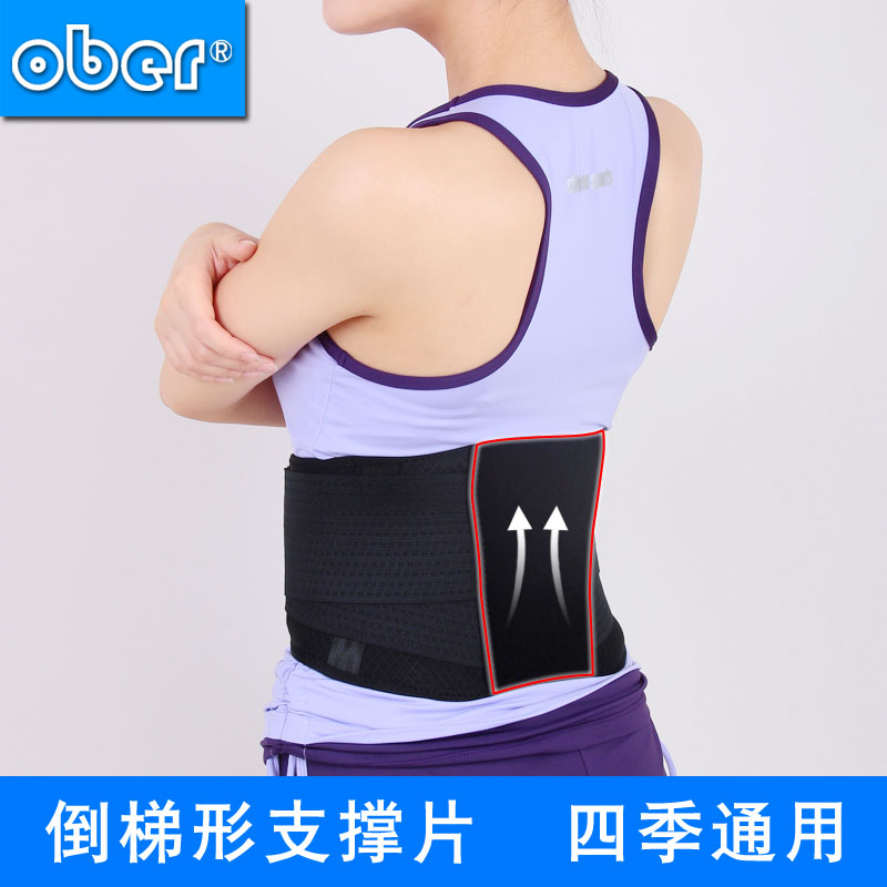 Ober waist belt sports ventilation, health care warm, black band anti slip strip Lumbar health care anti-skid strain