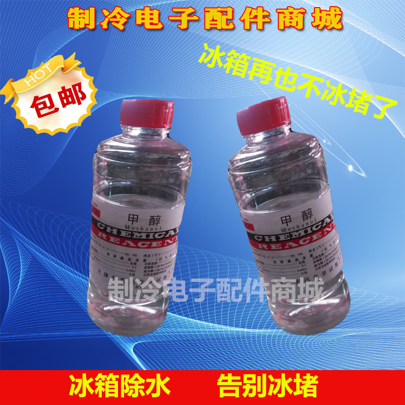 Shipping air conditioning refrigeration system pipeline cleaning agent in addition to good helper capillary compressor ice blocking