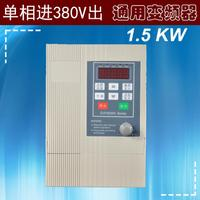 Single phase 220V input to 380V output, 1.5KW frequency converter, 380V motor, frequency converter, speed regulator