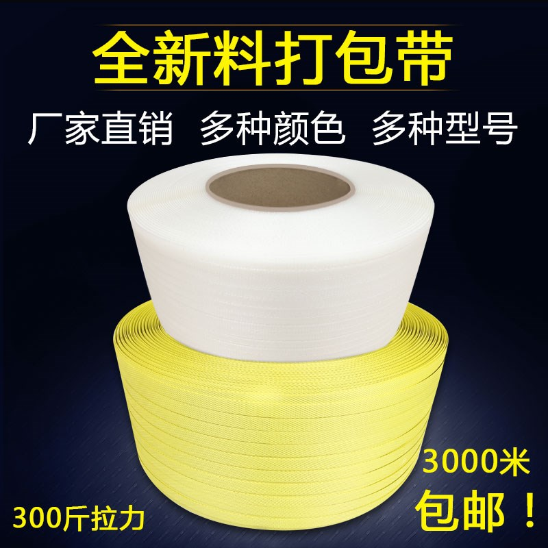 Color hot melt semi automatic strapping belt for packing belt of new material packing belt machine for packing belt