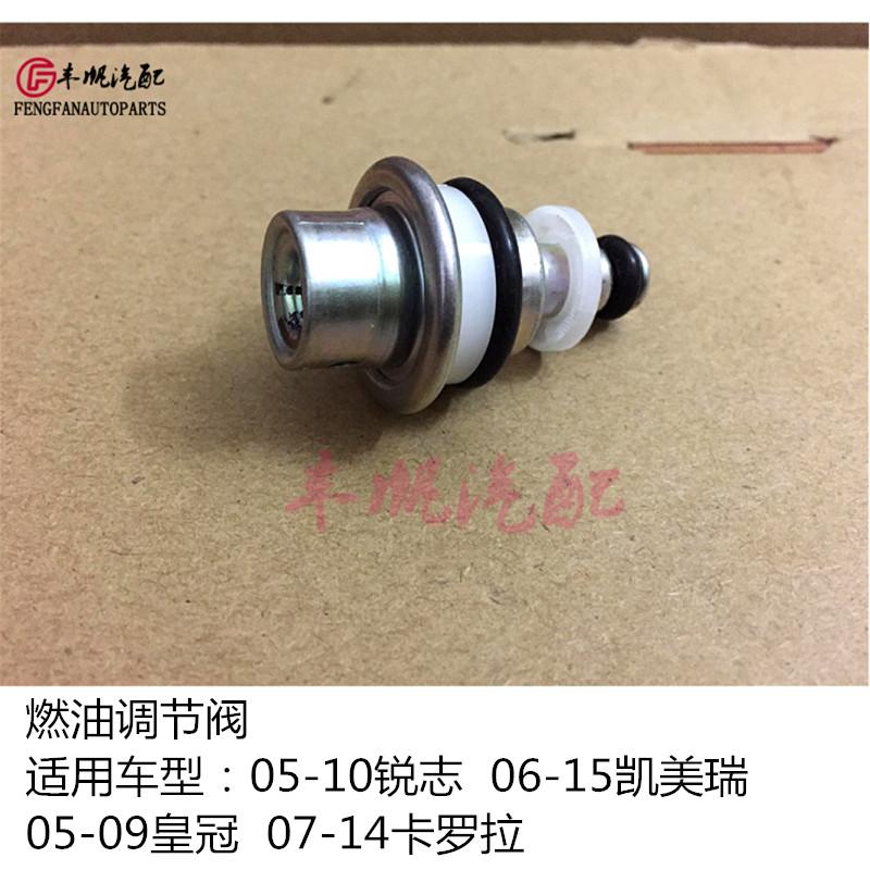 カムリ燃料圧力調節弁クラウンカローラ鋭誌調節器専門工場燃料調節弁