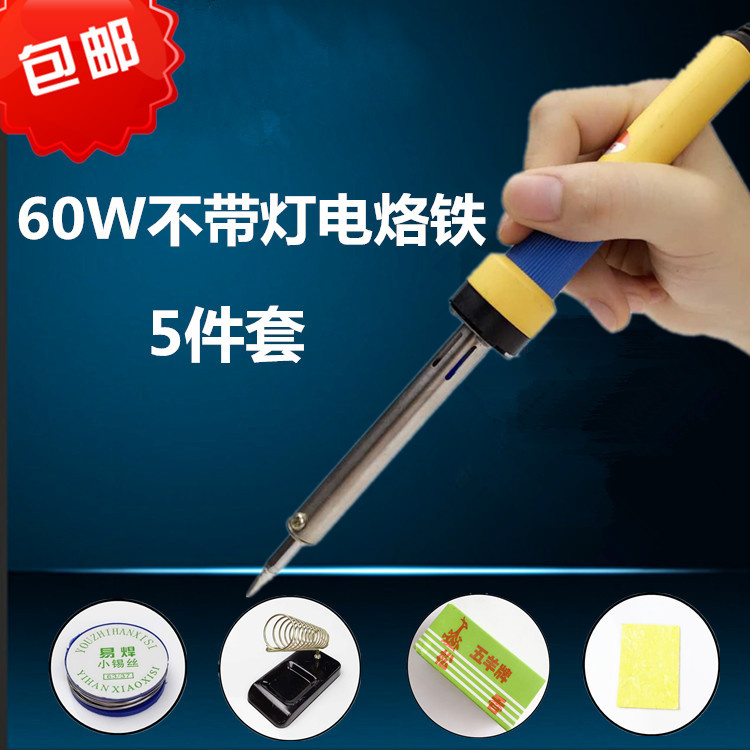The students set electric iron welding electric soldering iron soldering iron soldering tools 460 home maintenance support package mail