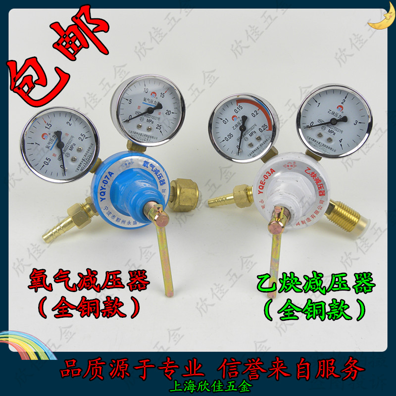 YQY-07A type oxygen meter YQE-03A acetylene pressure reducing valve and propane meter gas valve