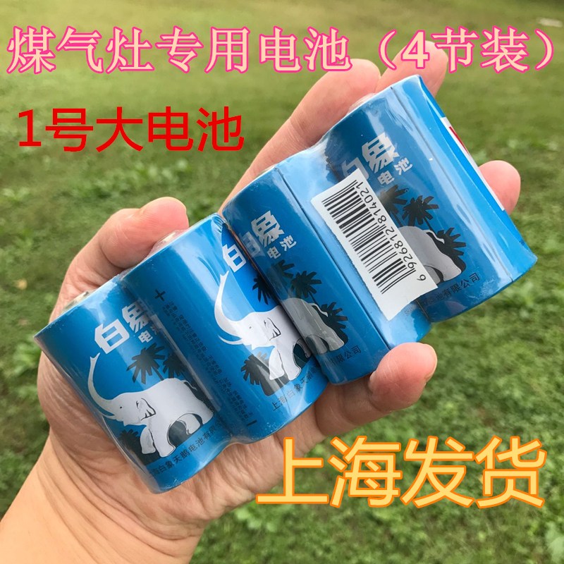 The utility model is suitable for the Midea gas stove, battery water heater, battery gas stove, carbon large battery, 1 battery, 4 section