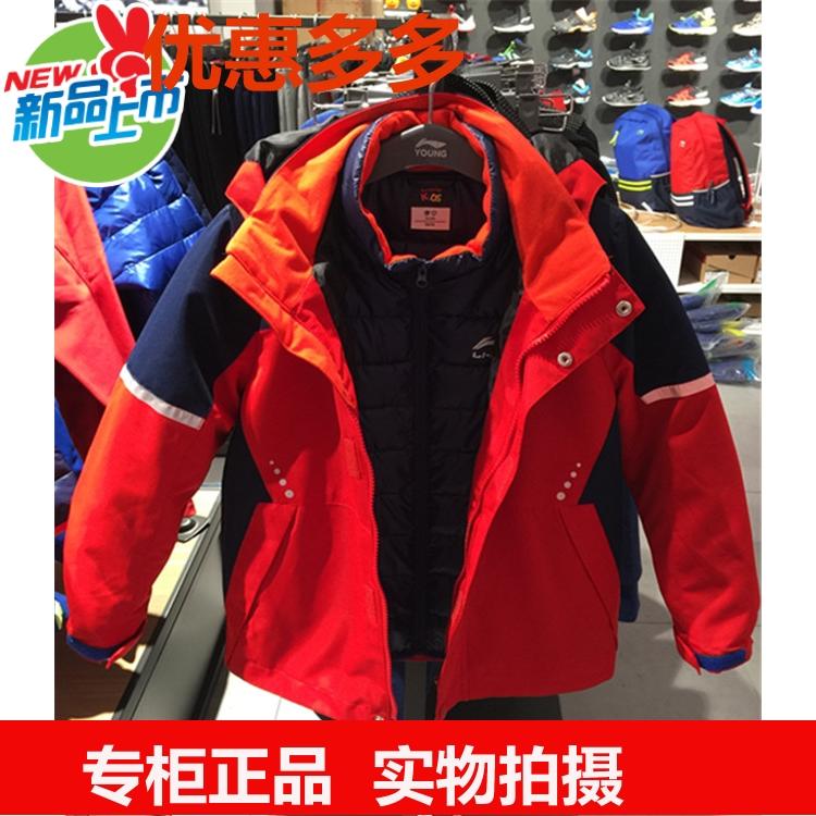 李宁童鞋正品冬季新款加厚保暖防寒脱卸三合一男童冲锋衣AWBM039