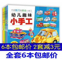 Safety manual book for children 3-6-7 years old baby book book book - children origami interesting small manual []