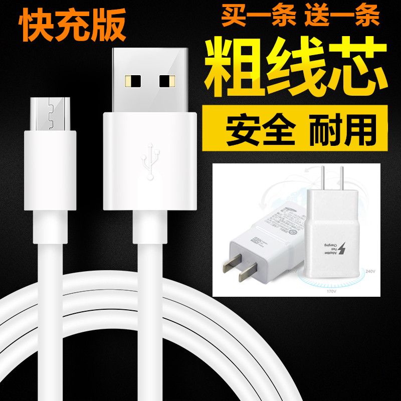 Jin M5 S7 mobile phone data line charging line for diamond gn5001s general f105b original lengthened 2/3 meters