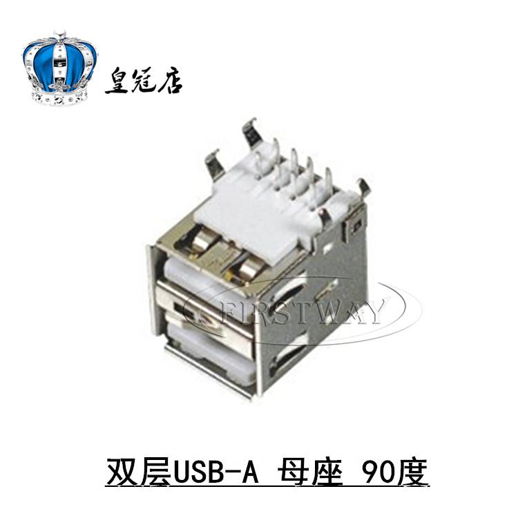 La Madre di USB-A tipo A doppio Strato (Due frammenti) doppio USB-A femmina di interfaccia USB presa di 90 Gradi