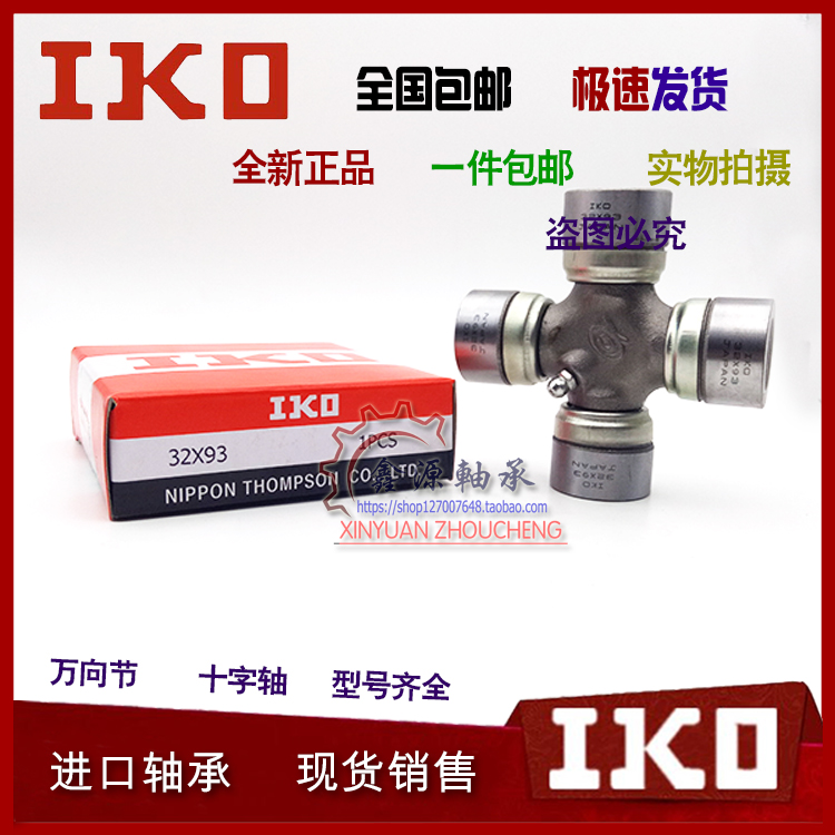 IKO imported cars bearing Changhe 110 transmission shaft universal joint assembly 20X59.620X60