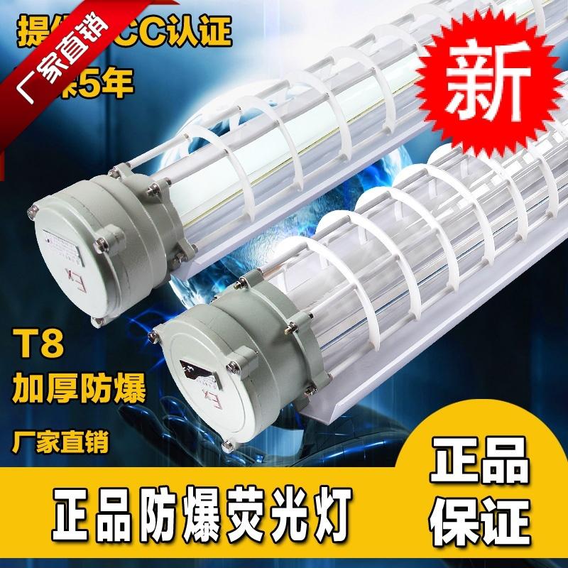 BCX6227 експлозия на луминесцентни лампи, светодиодни NFE001 една двуцевка аварийно три енергоспестяващи лампи