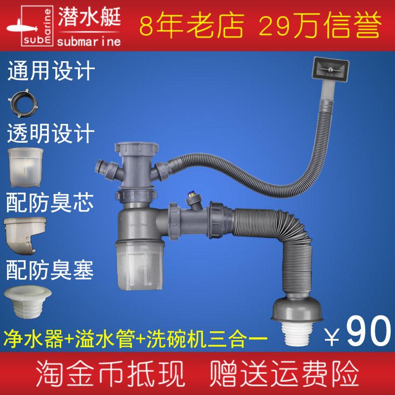 Submarinos de lavar platos en la cocina y en el tanque de agua de un tubo de drenaje de un purificador de agua de basura