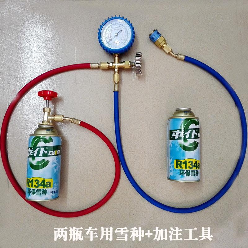 Automotive air conditioning refrigerant, automotive freon, automotive refrigerant, snow R134a refrigerant filling tool