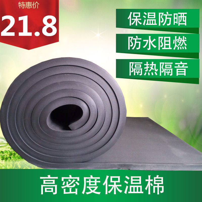 Aluminum foil rubber insulation cotton roof heat insulation board wall sun room canopy car sound deadening material