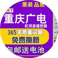 Chongqing Digital TV - set - top - box fernbedienung jiuzhou skyworth HD - radio - und TV - fernbedienung.