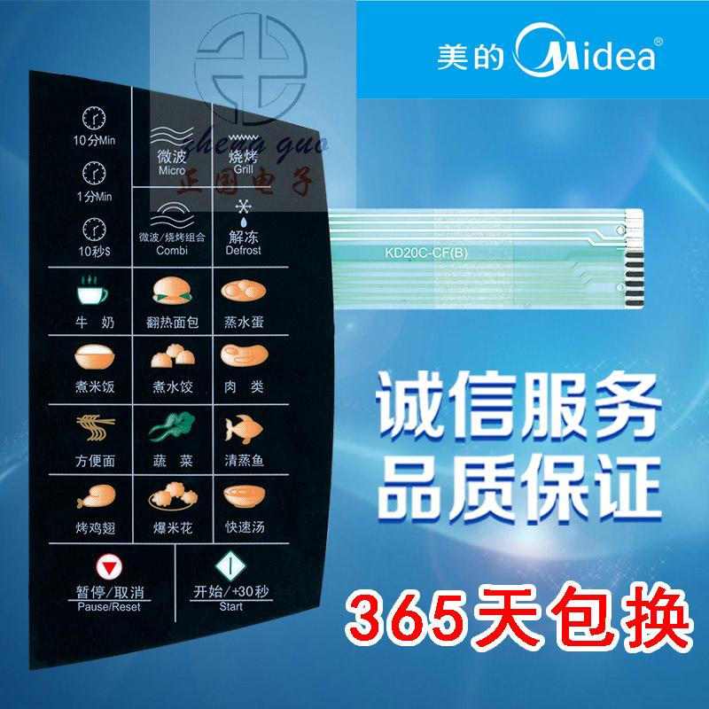 красотата на микровълнова печка панел KD20C-CF (б) EK720ECF-PSEK720ECP-PS филм -