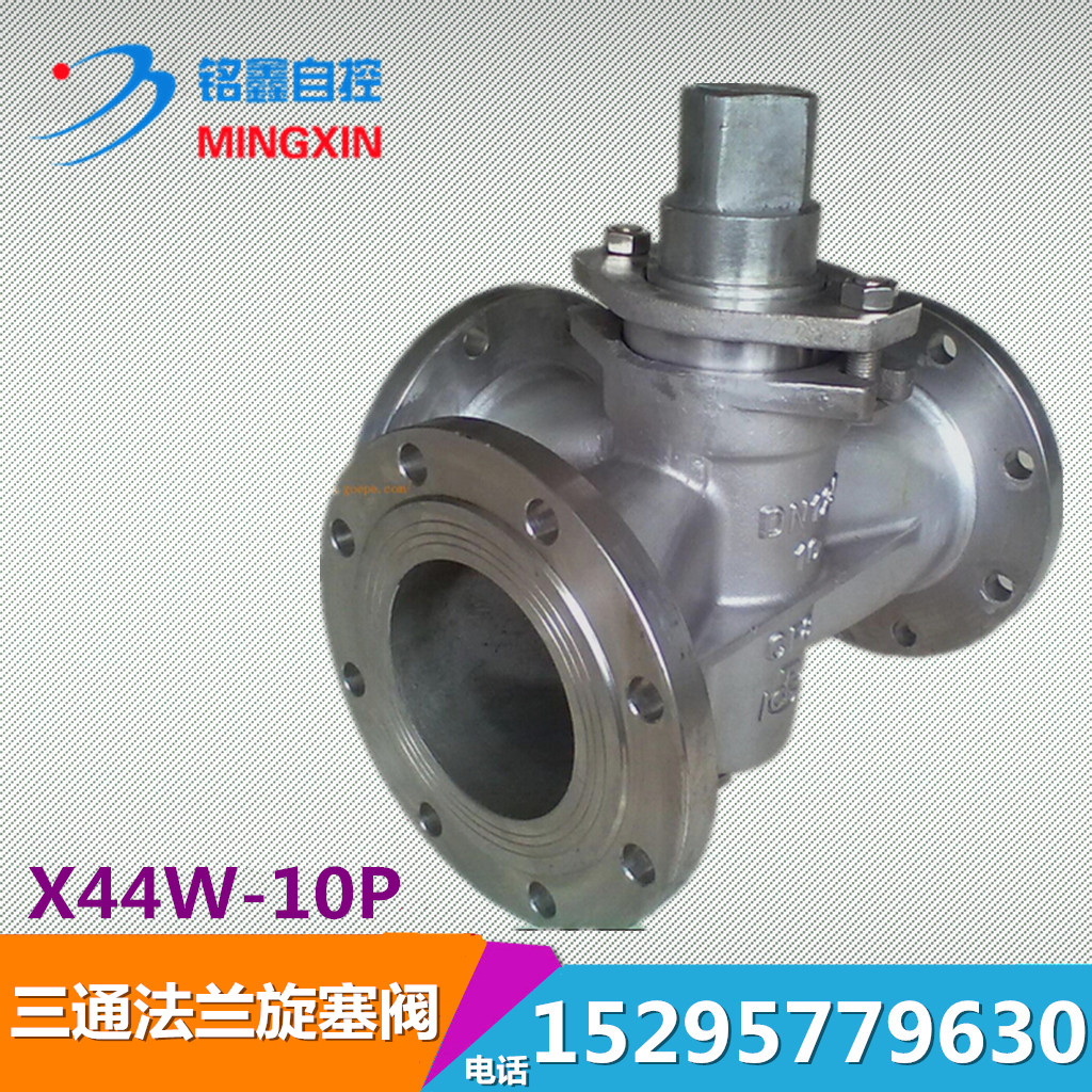 X44W-10P steam, oil, gas, nitric acid, 304 stainless steel, three way flange plug valve DN15-250