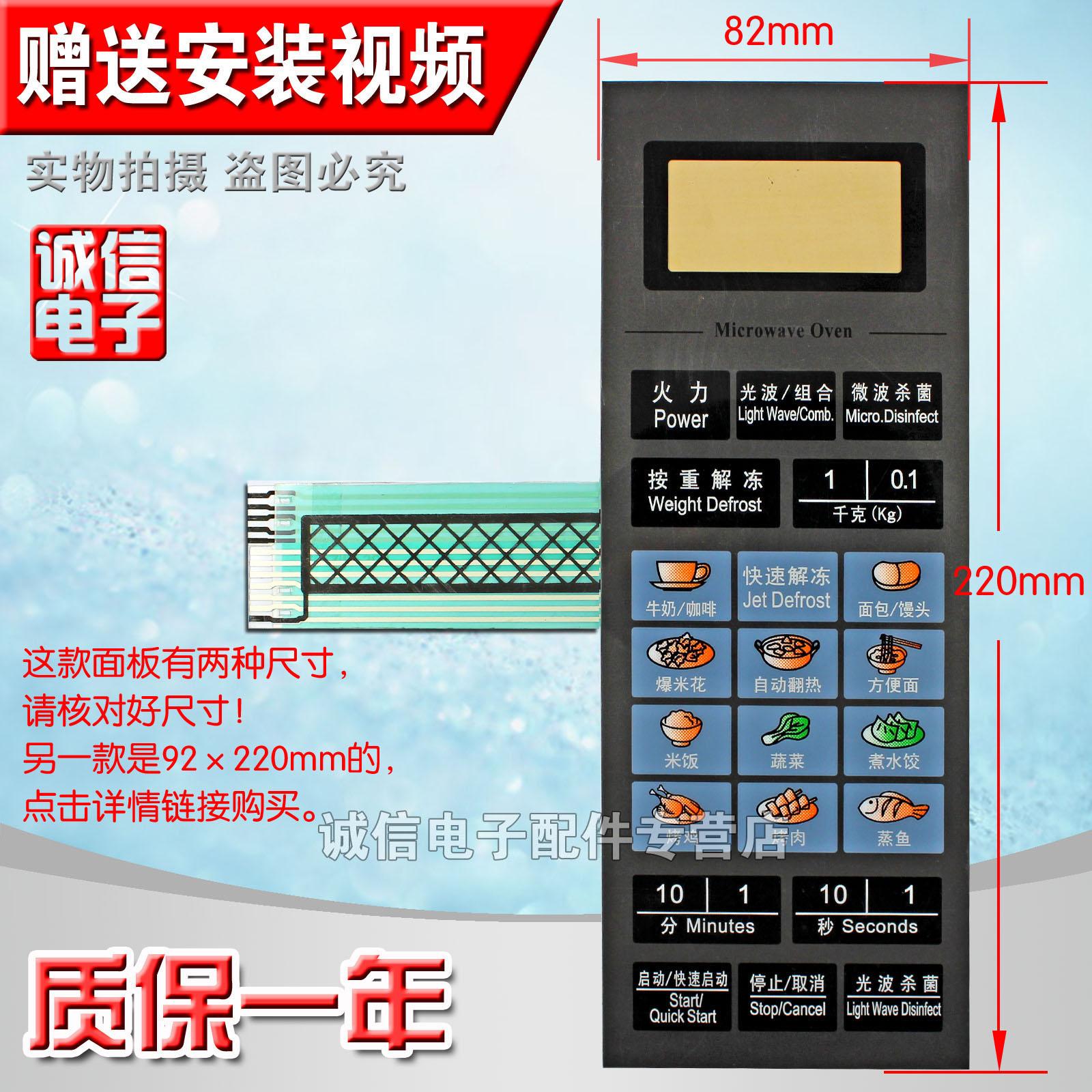 (2 - 1 - cumpărat cuptorul cu microunde) g8023csp-z panoul de film butonul de un panou de control
