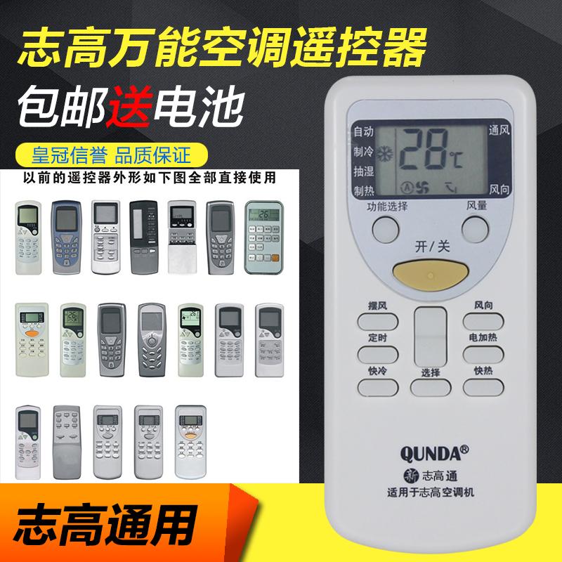 Die post Chigo klimaanlage und Fenster, klimaanlage universalfernbedienung ZH/JT-03/06/01 und General