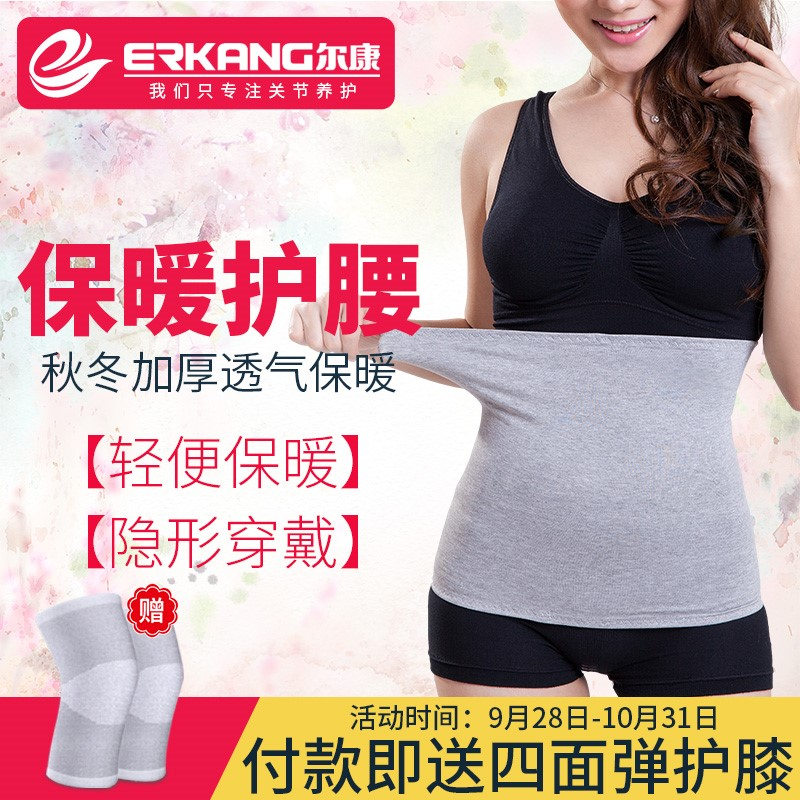 Warm waist intervertebral disc strain male and female winter warm house to protect stomach stomach breathable thickening waist abdomen belt