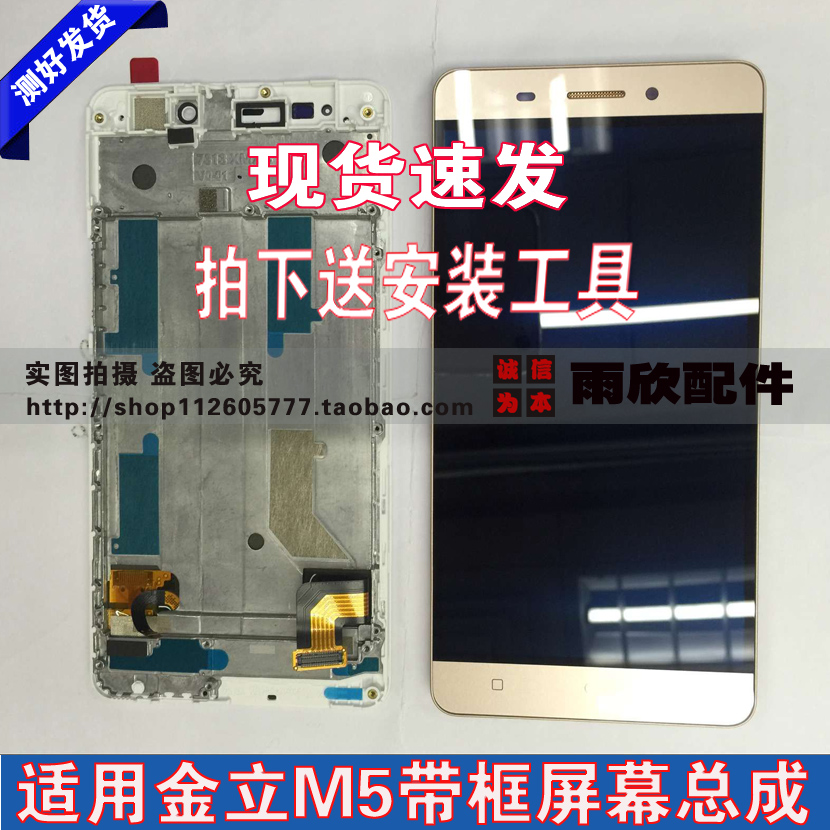 With the box F5 inside and outside the integrated E8/GN9008 display touch screen LCD touch screen assembly for Jin M5