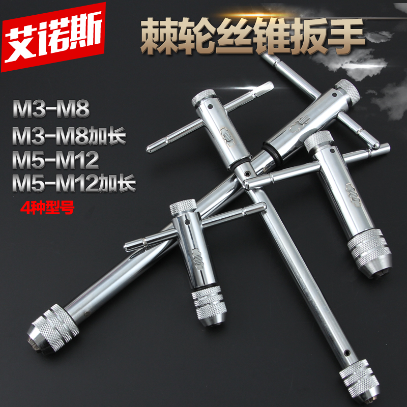 Positive adjustable ratchet wrench screw wrench T lengthened tap wrench tapping tool tap wrench