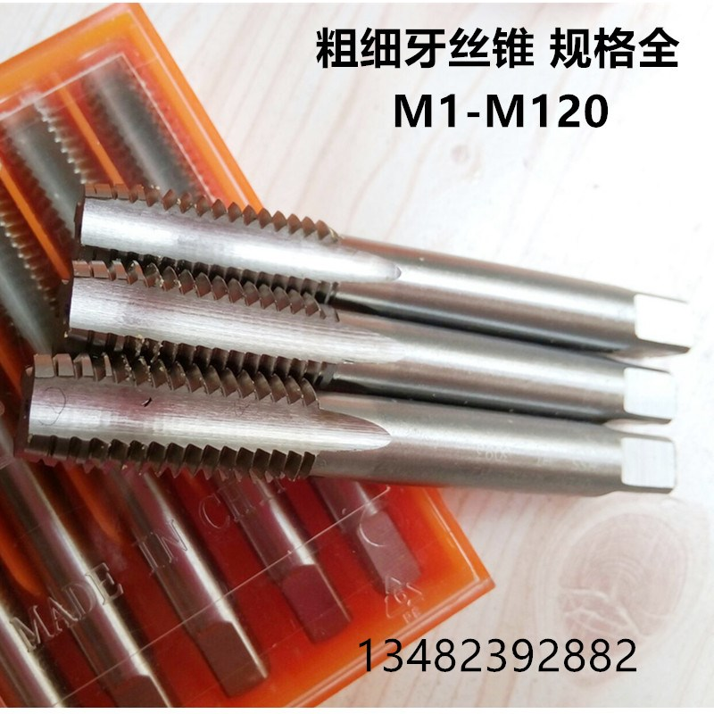 Tapping for M4M5M5.5M6M8M10M12M14*1.5*1.25*1*0.75*0.5 thickness cone teeth machine