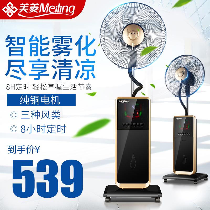 Meiling Fan Fan dell'Ufficio di umidificazione Muto Freddo, Nebbia Fan possono essere Mobili di controllo verticale ventilatore domestico