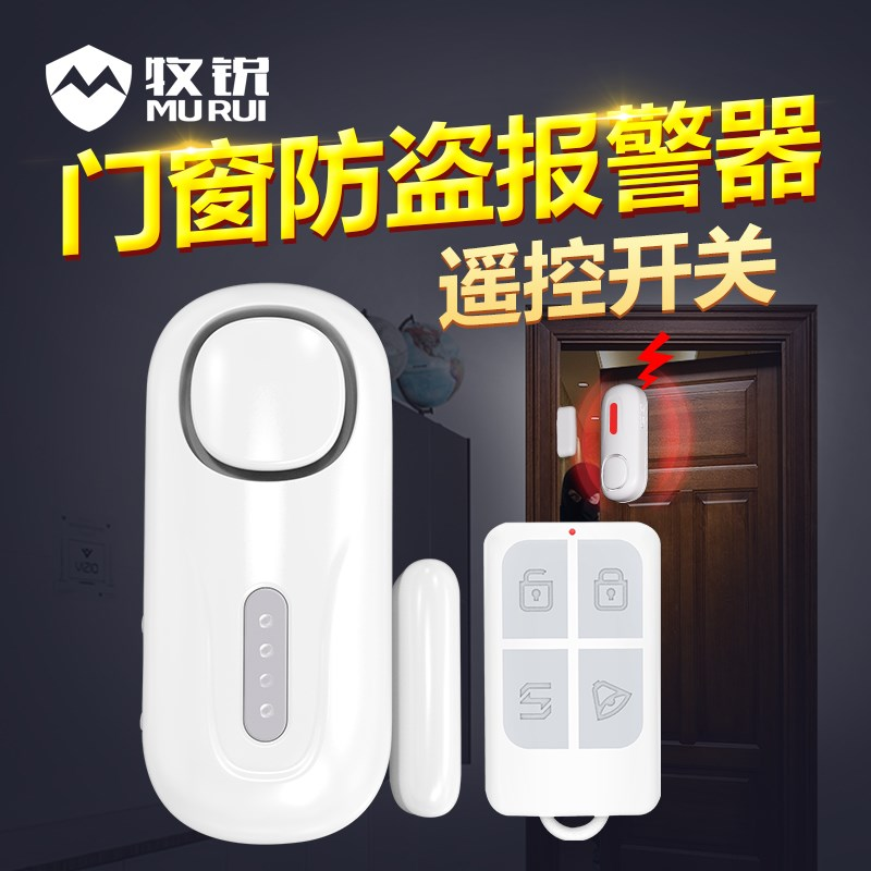 Power failure, call off power, wireless newspaper, door and window infrared household anti-theft newspaper device