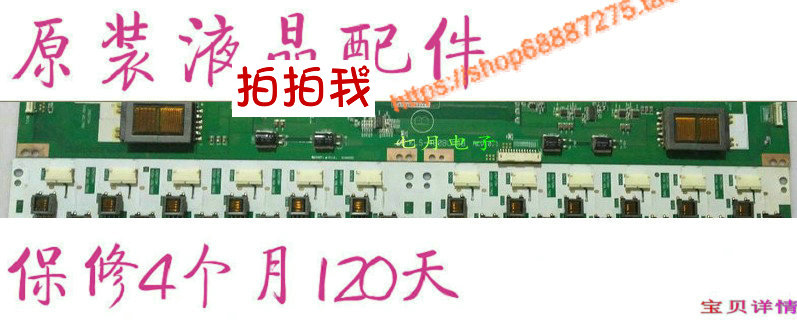 Samsung LTA460WS-L0346 pouces de télévision à affichage à cristaux liquides de haute tension d'alimentation de courant constant de rétroéclairage d'un panneau d'onduleur 8