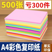 Color copy paper 500 70g fluorescent pink yellow green color printing paper A4 paper origami kindergarten