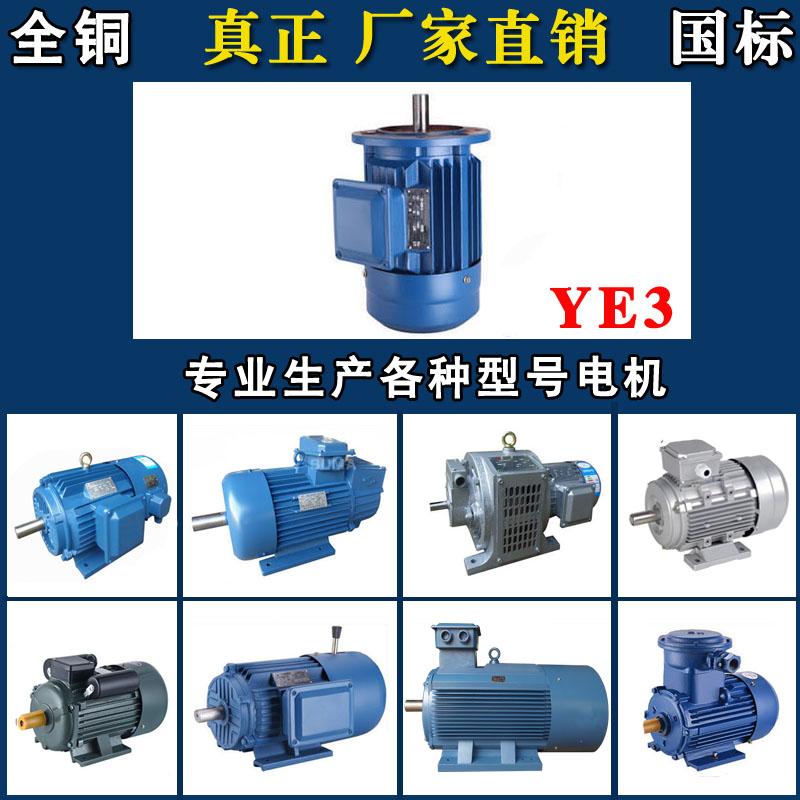 All copper national standard YE3 three-phase asynchronous motor 11kw two level energy efficiency three motor 160L-6 motor 380V