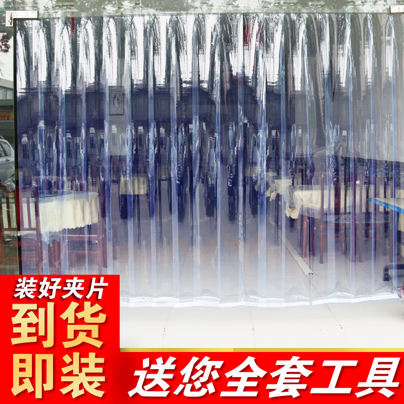 Soft curtain plastic transparent curtain curtain curtain PVC air conditioning wind insulation plastic curtain thickening mosquito special offer