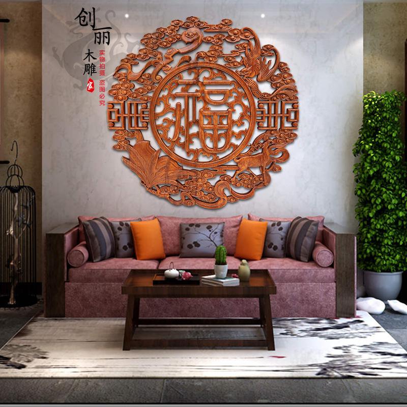 百事大吉東陽木雕掛件 香樟木圓形客廳玄關鏤空工藝品壁飾 福字家居掛飾