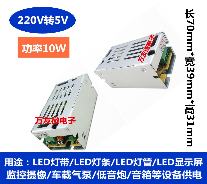 LED switch power transformer 220V to 5VLED display power 5V/2A/10W power supply