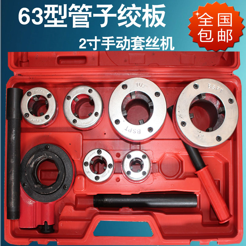Shipping boutique type 63 light pipe cutter plate 2 inch manual threading machine tube hinge plate plate die cutter