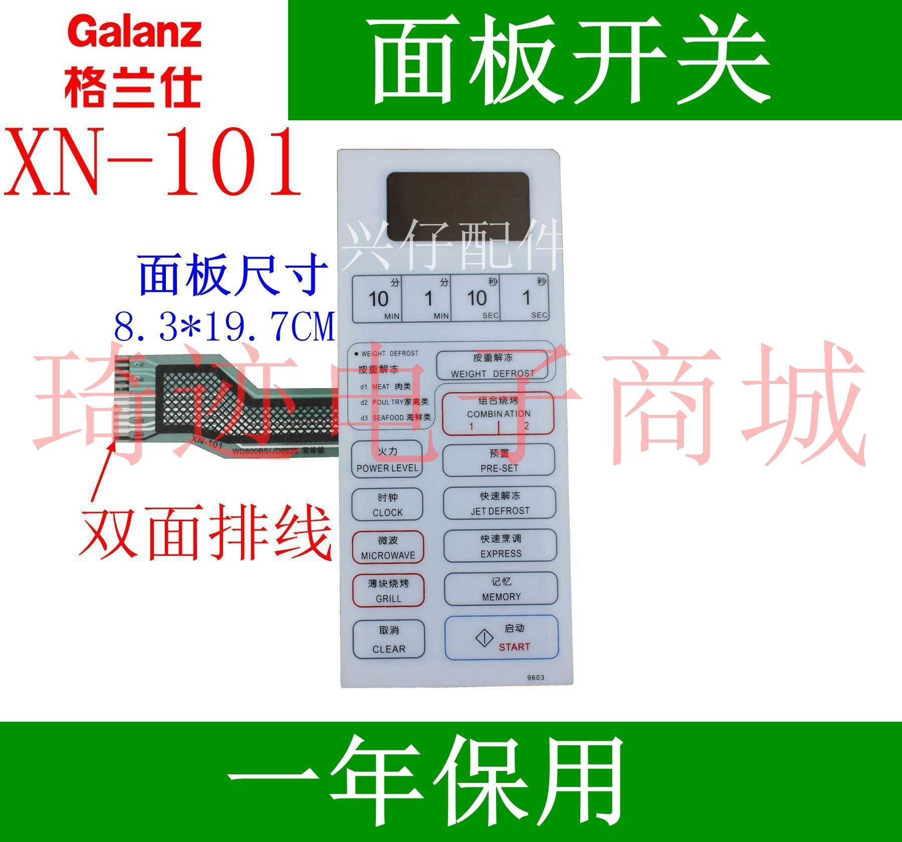 Galanz microwave oven control panel switch WD750BSWD700AS-1WD800BS film