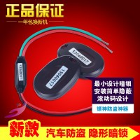 Car alarm car lock remote control steam rail automatic induction lock switch power off the oil general