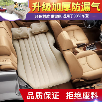 Toyoda Eishi FAW corolla car rear seat cushion Terios inflatable bed car travel bed cushion car bed