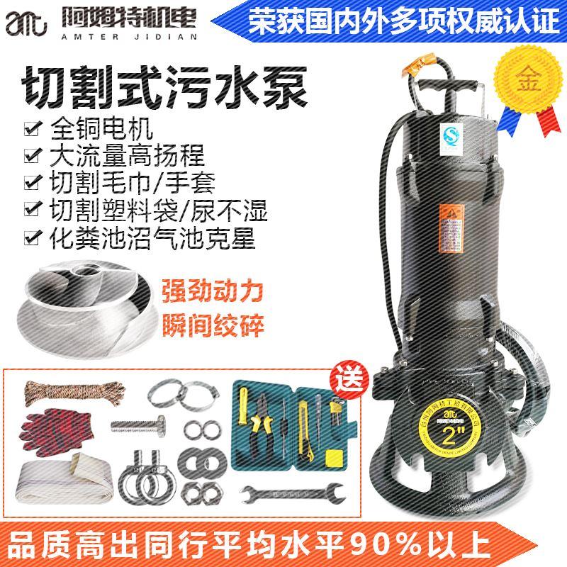 Eine Art Pumpe - Pumpe Wasser pumpen die pumpen biogas klärgruben schlamm wasserpumpe nicht verstopfen.