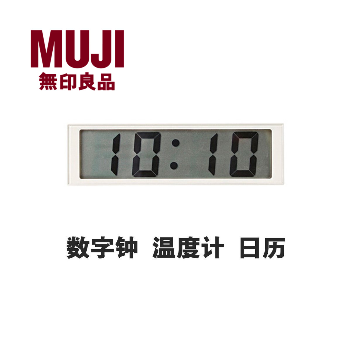 MUJI special cabinet, electronic clock wet thermometer, calendar alarm clock quartz clock in Japan
