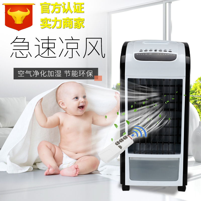 Remote control of household electric fan fan cooling tower fan foot standing cool crazy fan remote control refrigeration