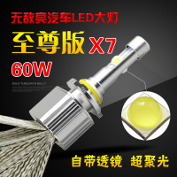 Car, car, cart, car, general 12V24V, super bright car, LED headlight, high beam, near light, headlight, bulb