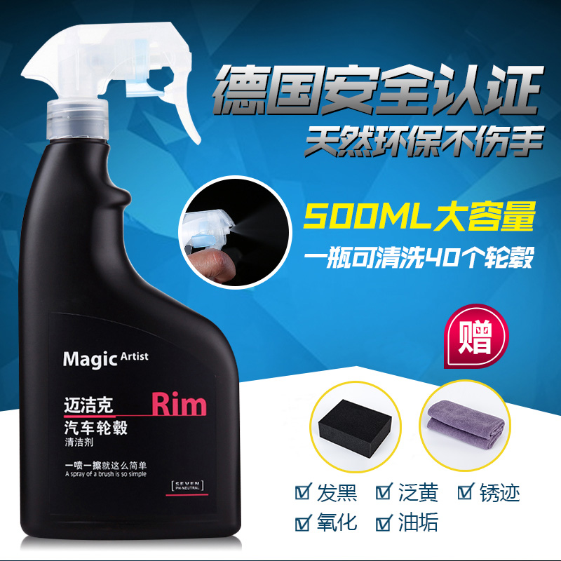 Stain layer aluminum alloy decontamination agent, wheel oxidation steel rim brightener cleaning, car iron powder cleaning