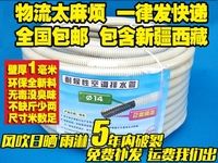 Plastic hose hose faucet outlet hose white small inner diameter of the pipe drainage pipe of the air conditioner
