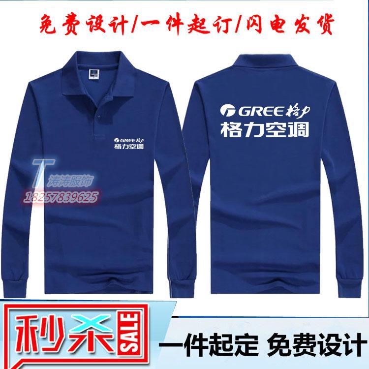 Schöne klimaanlage arbeitskleidung - T - shirt (GREE Gome hisense TCL - revers - Baumwolle langärmelige kleidung