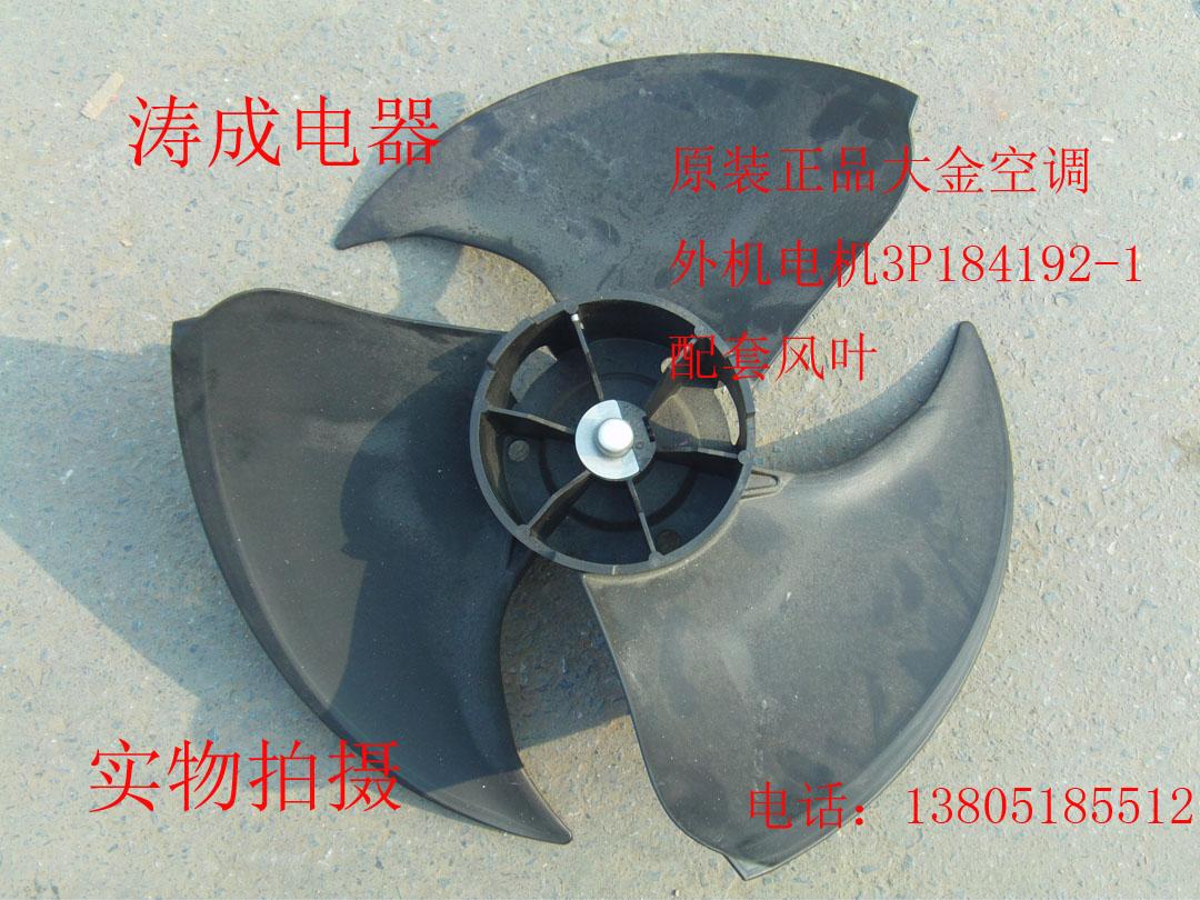 ez a levél a külső gép 变频 550mm P54M11S kísérő szél levél átmérője