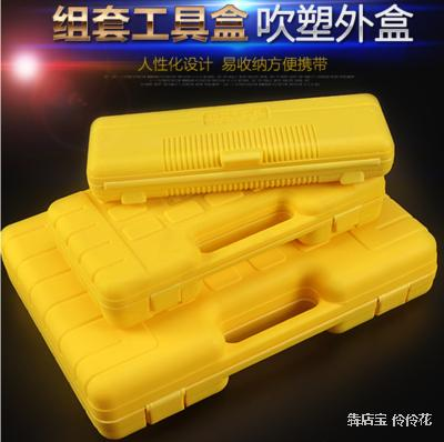 In the box type hardware tools. Storage box empty car repair sleeve function hand-held portable folding box